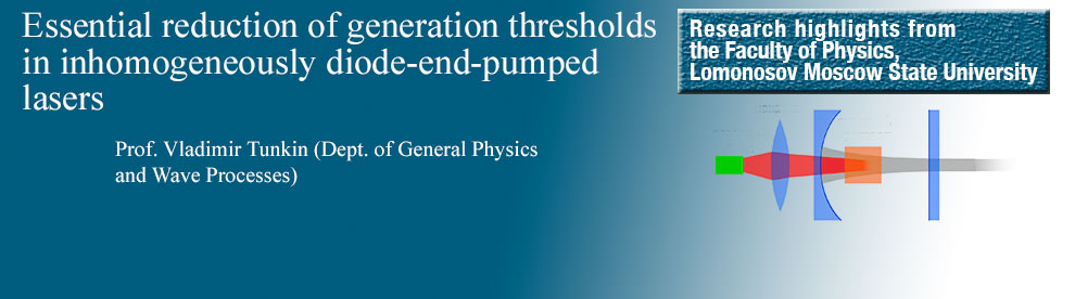 MSU physicists in collaboration with researchers from Lebedev Physical Inst. of the RAS experimentally demonstrated a substantial drop in the generation threshold of inhomogeneously diode-end-pumped lasers in degenerate resonator configurations.