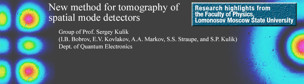 Researchers from Prof. S.P.Kulik's group at the Department of Physics, MSU have developed the experimental method for detector tomography of optical spatial mode detectors.