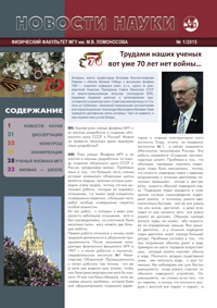 fizfak-science-bulletin-2015_1-cover.jpg