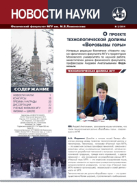 fizfak-science-bulletin-2014_2_cover.jpg